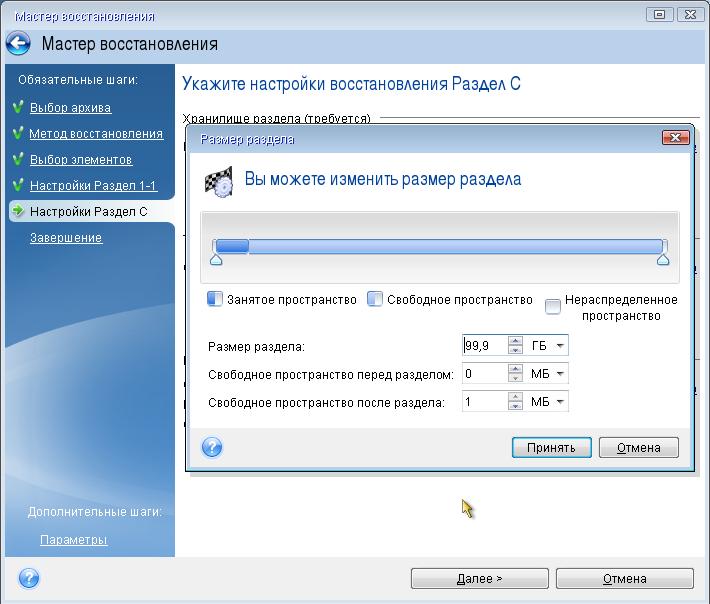 TestDisk шаг за шагом  CGSecurity