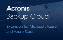 Дополнение Acronis Backup Cloud для Microsoft Azure