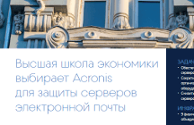 Acronis Backup Advanced Case Study: Russian High School of Economics