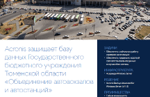 Acronis Backup Advanced Case Study: Tyumen AV&AS